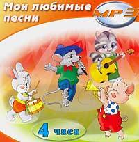Мои любимые песни (mp3) сборник любимые песни из мультфильмов часть 1 cd