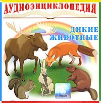 Музыкально-познавательная программа, которая в доступнойформе расcкажет ребенку о самых известных животных, обитающих в лесах средней полосы России.Увлекательное путешествие по заповеднику сопровождается звуками живой природы.
