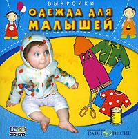 Одежда для малышей. Выкройки
