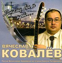 Вячеслав Ковалев Вячеслав Ковалев. Почему бы и нет