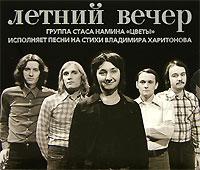 Zakazat.ru Группа Стаса Намина Цветы. Летний вечер