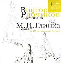 Представляем Вашему вниманию произведения М.И.Глинки в исполнении Виктора Рябчикова (фортепиано).