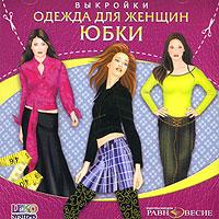 Одежда для женщин: Юбки