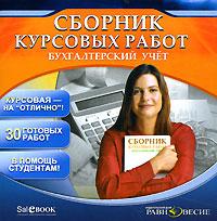 Сборник курсовых работ. Бухгалтерский учет и в осипова финансовый учет сборник задач