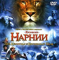 Хроники Нарнии: Лев, Колдунья и Волшебный Шкаф (DVD-ROM)