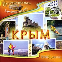 Zakazat.ru Крым