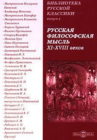 Русская философская мысль ХI-XVIII веков (DVD-BOX)
