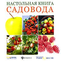 Настольная книга садовода сад и огород осень садовода