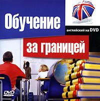 Обучение за границей. Английский на DVD