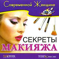Zakazat.ru Секреты макияжа. Современной женщине