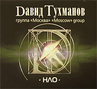 Москва Давид Тухманов. Группа Москва. НЛО камп давид