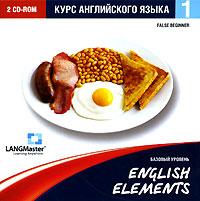 English Elements. Курс английского языка. Базовый уровень дмитрий петров продвинутый курс английского