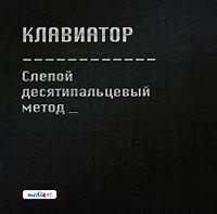 Zakazat.ru Клавиатор. Слепой десятипальцевый метод