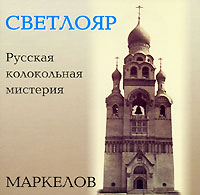 Павел Маркелов Павел Маркелов. Светлояр (mp3) павел долохов ленинград тифлис