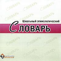 Школьный этимологический словарь, Центр электронного образования