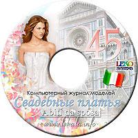 ЖУРНАЛ МОДЕЛЕЙ № 45. Итальянские авторские модели свадебных платьев + Пароль для заказа лекал (5 выкроек)