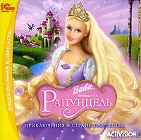 Barbie: Принцесса Рапунцель. Приключения в стране творчества