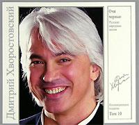 Народный артист России Дмитрий Хворостовский, которого знает весь мир, представляет альбом русских народных песен
