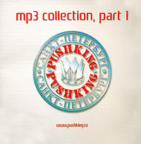 Pushking Pushking. MP3 Collection. Part 1 (mp3) sax collection mp3