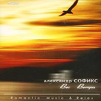 Предлагаем вашему вниманию второй альбом из серии романтической музыки для релаксации и отдыха Александре Софикса  -