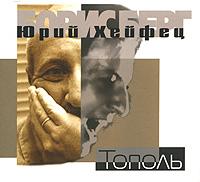 Диск «Тополь» - это жесткий, прямой, честный и очень мужской разговор. С таким собеседником не всегда просто, но говорить с ним хочется снова и снова.Потому-то эти песни и дождались своих слушателей.