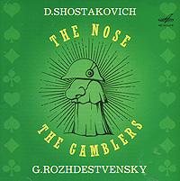 Геннадий Рождественский Геннадий Рождественский. Шостакович. Нос / Игроки (2 CD) нос