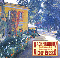 Виктор Ересько Victor Eresko. Rachmaninov. Moments Musicaux, Op. 16 / Etudes-Tableaux, Op. 39 japanese style led wooden pendant lights creative living room bedroom restaurant study rectangular home lighting pendant lamp za