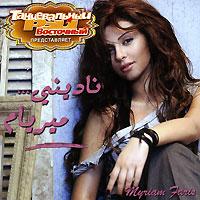 На диске представлен альбом Мириам Фарис