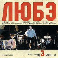 Третья часть сборника песен известнейшей российской группы
