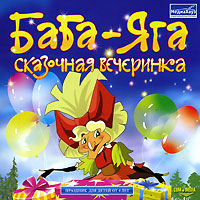 Баба-Яга: Сказочная вечеринка, Com.Media