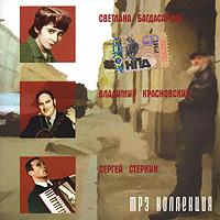 Богдасарова, Красновский, Стеркин (mp3) евтушенко весь евтушенко купить