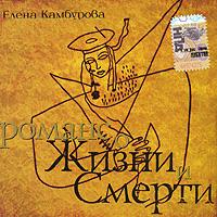 Представляем новый альбом Елены Камбуровой
