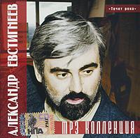 Александр Евстигнеев Александр Евстигнеев (mp3) а к лядов а к лядов три русские песни для восьми валторн