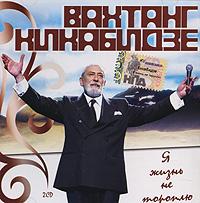 Вахтанг Кикабидзе Вахтанг Кикабидзе. Я жизнь не тороплю (2 CD) аккорды песни песни под гитару я куплю тебе новую жизнь