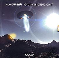 Композитор-электронщик Андрей Климковский -