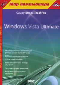 Самоучитель TeachPro Windows Vista Ultimate, Мультимедиа технологии и дистанционное обучение