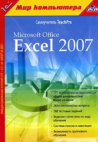 Самоучитель TeachPro Microsoft Office Excel 2007