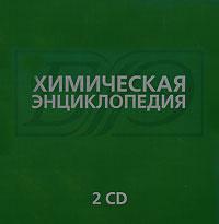 Химическая энциклопедия