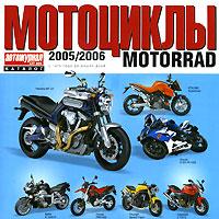 Мотоциклы 2005/2006 инструмент омбра каталог
