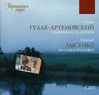 Украинская опера. CD 1. Гулак-Артемовский / Лысенко (mp3) cd диск guano apes offline 1 cd