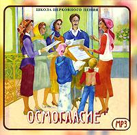 Настоящий компакт-диск является пособием для обучения церковному пению и содержит запись, разработанную индивидуально для каждой партии: сопрано, альт, тенор, бас.