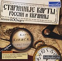 Zakazat.ru Старинные карты России и Украины