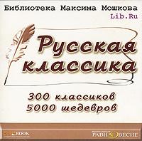 Библиотека Максима Мошкова Lib.ru: Русская классика