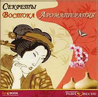 Zakazat.ru: Секреты Востока: Ароматерапия