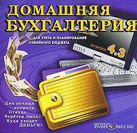 Домашняя бухгалтерия. Версия 4.3 1 с бухгалтерия 8