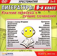 Литература: Краткий пересказ + лучшие сочинения. 9 класс