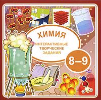 Интерактивные творческие задания: Химия 8–9