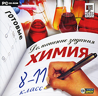 Готовые домашние задания: Химия. 8-11 класс учебники дрофа обж 11кл учебник