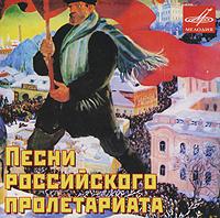 Песни Российского пролетариата