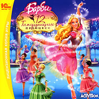 Барби: 12 танцующих принцесс